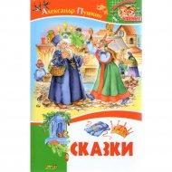 Книга «Сказки» А. Пушкин.