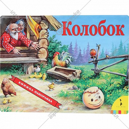 Книжка-панорамка «Колобок» Шустова И. Б.