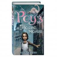 Книга «Роуз и тайна магии (новое оформление) (#1)».