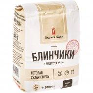 Готовая сухая смесь «Блинчики» рецептура-1, 1 кг.