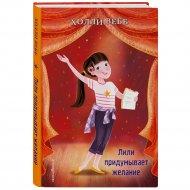 Книга «Лили придумывает желание (выпуск 3)».
