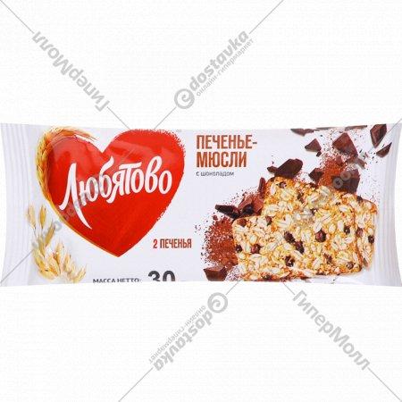 Печенье злаковое «Мюсли» с шоколадом, 30 г.