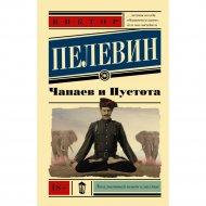 Книга «Чапаев и Пустота».