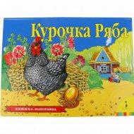 Книга-панорамка «Курочка Ряба».