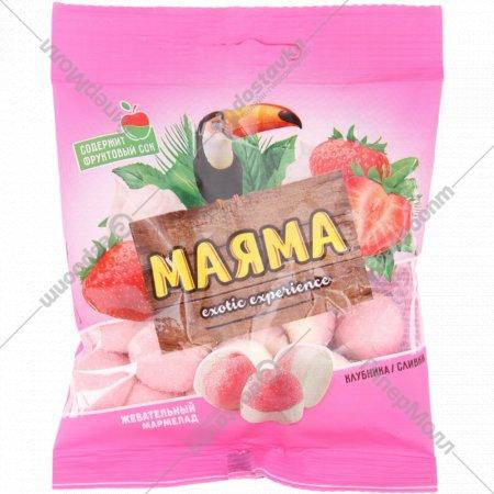 Жевательный мармелад «Маяма» со вкусом клубники со сливками, 70 г.