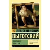 Книга «Психология искусства».