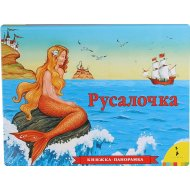 Книжка-панорамка «Русалочка» Чуковский К. И.