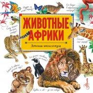 «Животные Африки» Стеллиферовская Н.В., Стеллиферовский П.А.