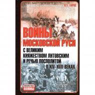 Книга «Войны московской Руси с Великим Княжеством Литовским».