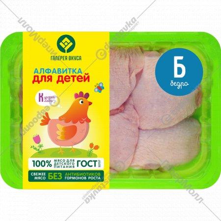 Бедро цыпленка «Галерея вкуса» замороженное, 600 г.