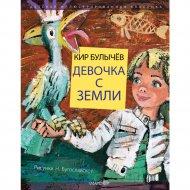 Книга «Девочка с Земли».