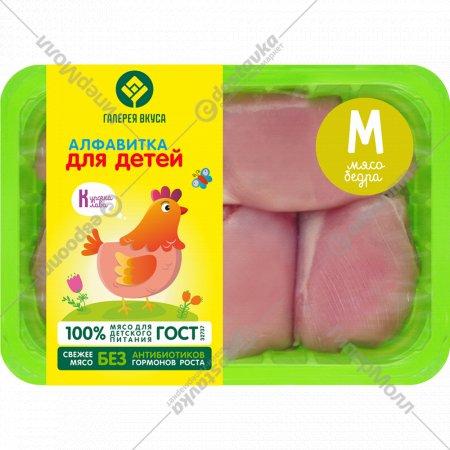 Кусковое мясо бедра цыпленка «Галерея вкуса» замороженное, 600 г.