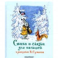 Книга «Стихи и сказки для малышей» Барто А.Л., Михалков С.В., Стельмах М.