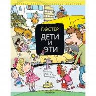 Книга «Дети и Эти».