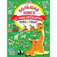 «Животные. Большая книга с наклейками» Дмитриева В.Г.