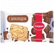 Печенье сахарное «Слодыч» с шоколадом, 75 г.