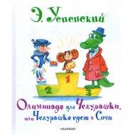 Книга «Олимпиада для Чебурашки» Э.Н. Успенский
