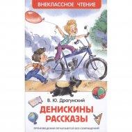 Книга «Денискины рассказы».