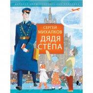 Книга «Дядя Стёпа».