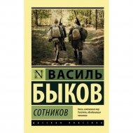 Книга «Сотников».