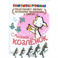 Книга «Козлёнок» Михалков С.