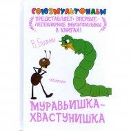 Книга «Муравьишка - хвастунишка» Шестопалов В.С.