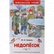 Книга «Недопёсок» Ю. Коваль