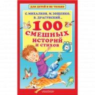 Книга «100 смешных историй и стихов».