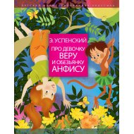 Книга «Про девочку Веру и обезьянку».