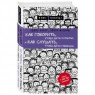 Книга «Как говорить чтобы дети слушали, и слушать чтобы дети говорили»