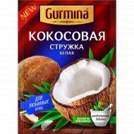 Кокосовая стружка «Gurmina» белая, 30 г.