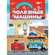 Книга «Полезные машины».