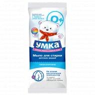 Детское мыло «Умка» для стирки детских вещей, 100 г.