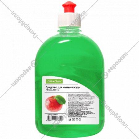 Средство для мытья посуды «OfficeClean» яблоко, пуш-пул, 500 мл.