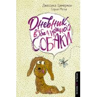 Книга «Дневник взбалмошной собаки».