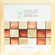 Рамка деревянная со стеклом 20х20 см.