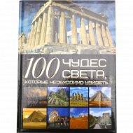 Книга «100 чудес света, которые необходимо увидеть» Шереметьева Т.