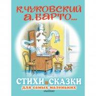 Книга «Стихи и сказки для самых маленьких. Рисунки В. Сутеева».