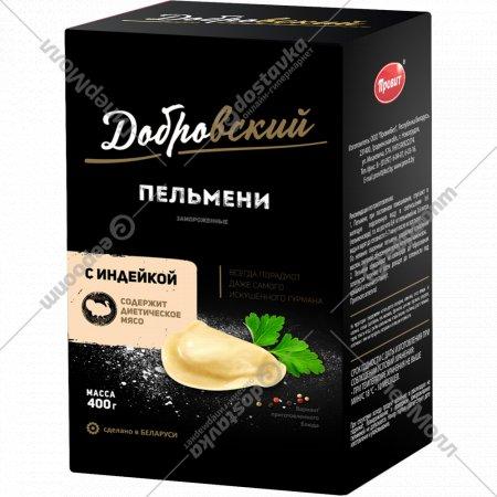 Пельмени «Добровский» с филе индейки, 400 г.