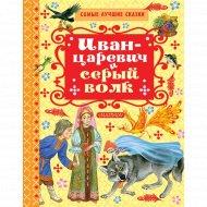 «Иван-царевич и серый волк» Толстой А.Н.