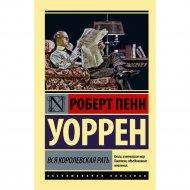 Книга «Вся королевская рать».