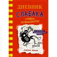 Книга «Дневник слабака-11. Ставки повышаются».