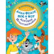 Книга «Дядя Федор, пес и кот в деревне Простоквашино».
