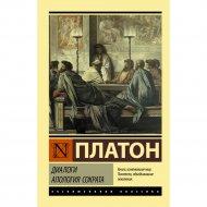Книга «Диалоги. Апология Сократа».