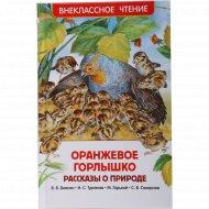 Книга «Оранжевое горлышко» Рассказы о природе