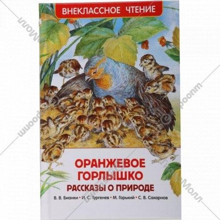 Книга «Оранжевое горлышко» Рассказы о природе.