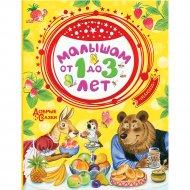 Книга «Малышам от 1 до 3 лет».