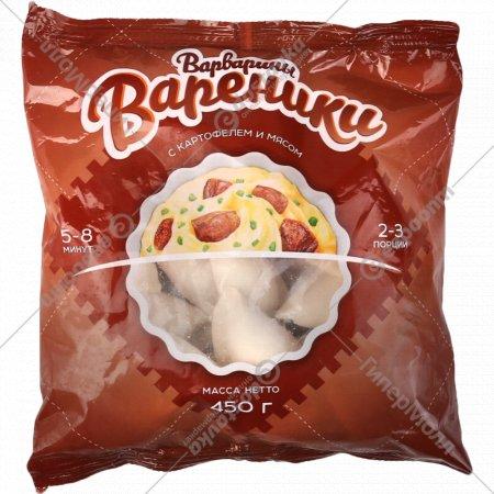 Вареники «Варварины» c картофелем и мясом, 450 г.