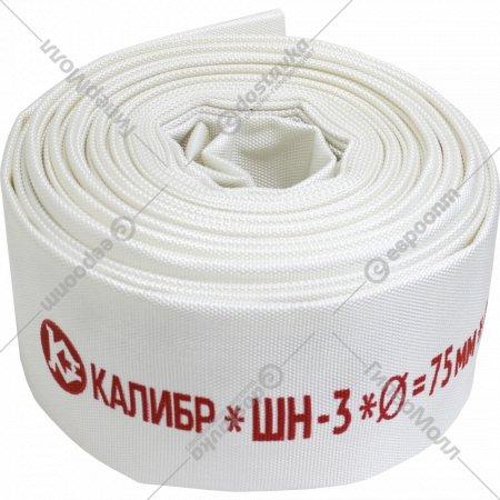 Шланг напорный «Калибр» ШН-3, 20 м