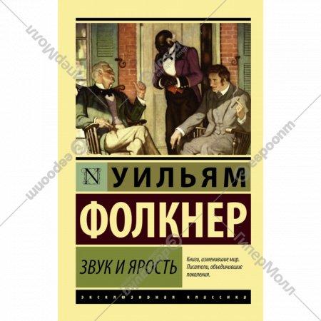 Книга «Звук и ярость».